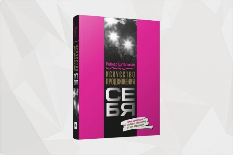 личный бренд книга попурри издательство маркетинг