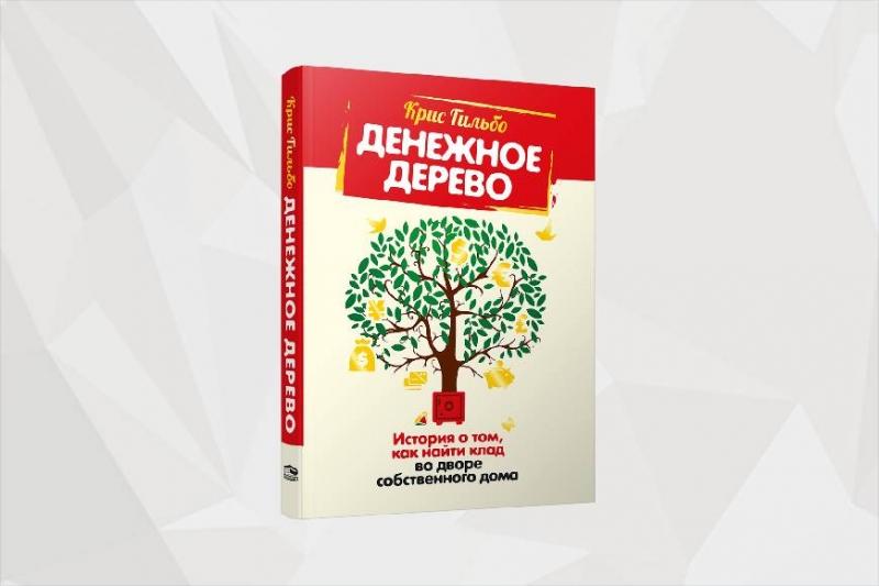 крис гильбо денежное дерево книги попурри goodstart